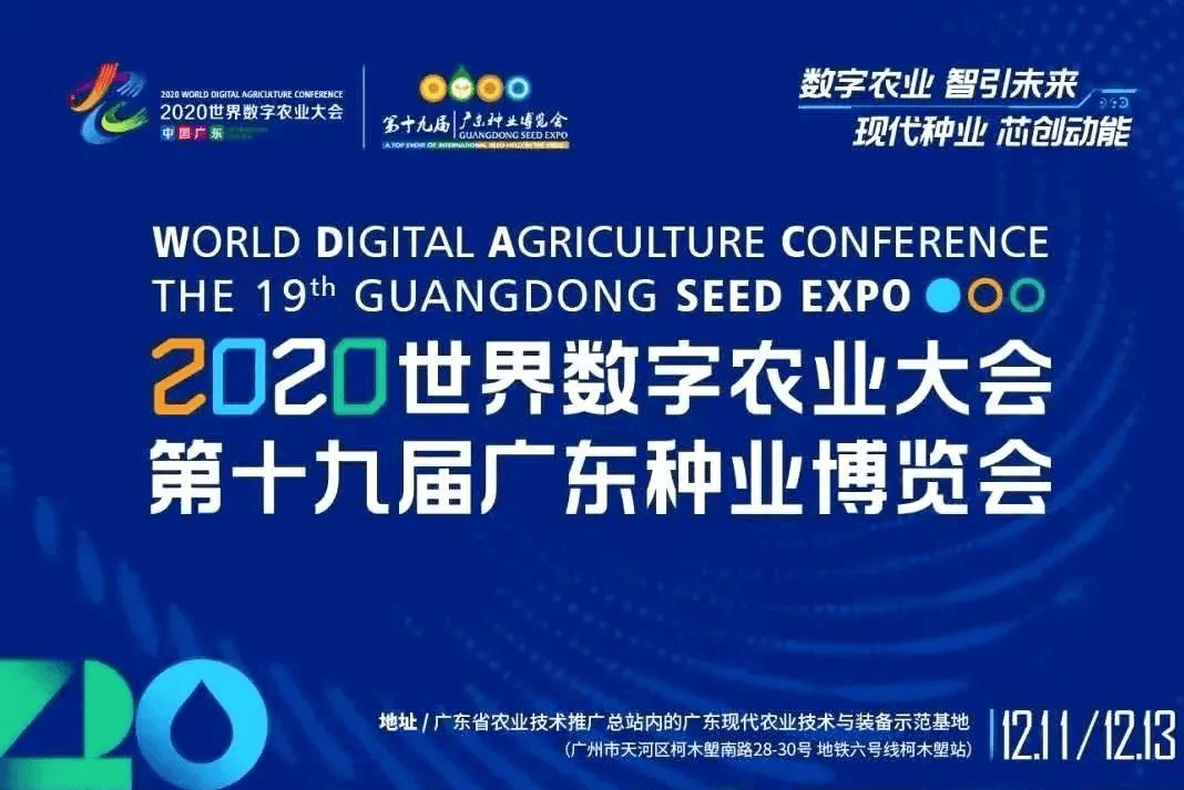 Seeed Exhibited at World Digital Agriculture Conference & Guangdong Seed Expo